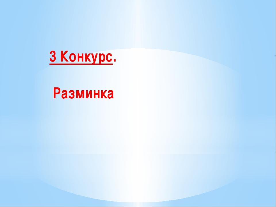 3 Конкурс. Разминка