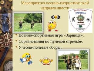 Мероприятия военно-патриотической направленности Военно-спортивная игра «Зарн