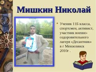 Мишкин Николай Ученик 11Б класса, спортсмен, активист, участник военно-оздоро
