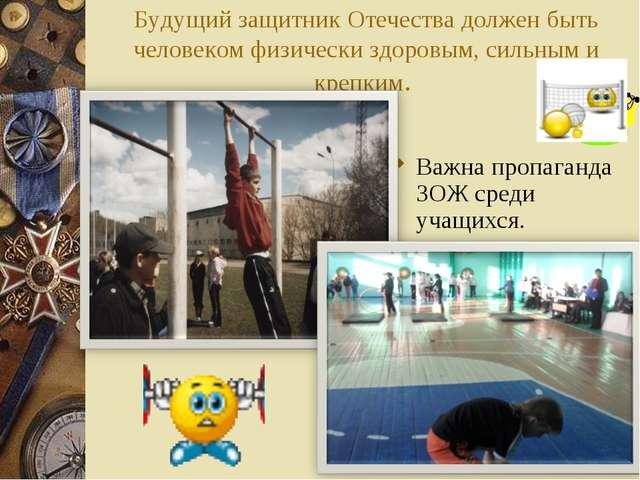 Будущий защитник Отечества должен быть человеком физически здоровым, сильным...