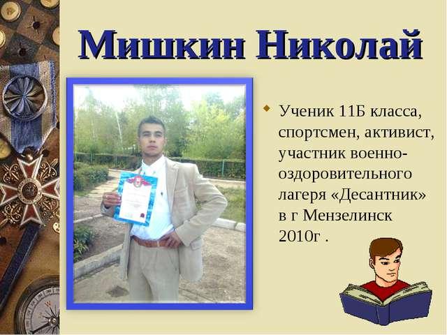 Мишкин Николай Ученик 11Б класса, спортсмен, активист, участник военно-оздоро...