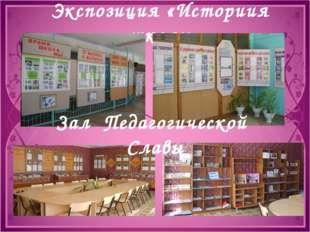 Экспозиция «Историия школы Зал Педагогической Славы