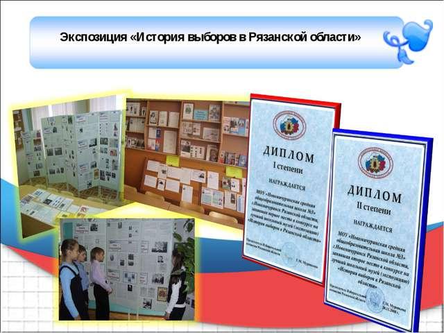 Экспозиция «История выборов в Рязанской области»