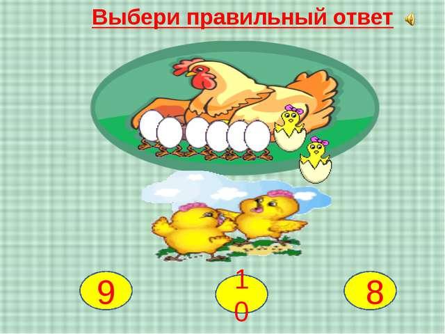 Выбери правильный ответ 9 10 8
