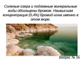 Соленые озера и подземные минеральные воды обогащены бромом. Наивысшая концен
