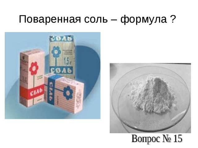 Поваренная соль – формула ? ?