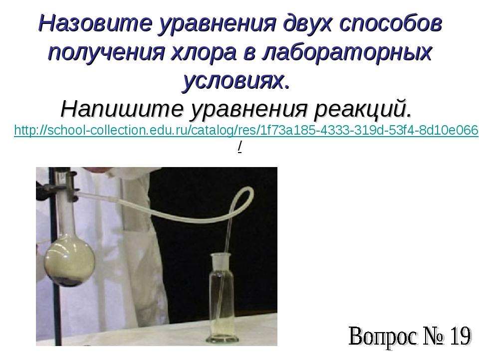 Назовите уравнения двух способов получения хлора в лабораторных условиях. Нап...