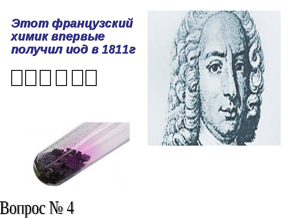 Этот французский химик впервые получил иод в 1811г