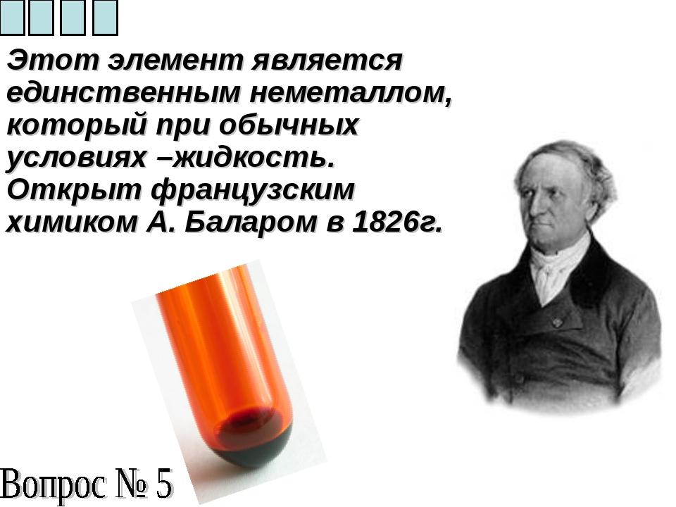Этот элемент является единственным неметаллом, который при обычных условиях...