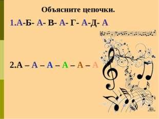 Объясните цепочки. А-Б- А- В- А- Г- А-Д- А 2.А – А – А – А – А – А