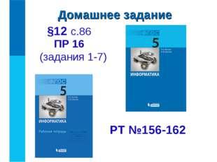 §12 с.86 ПР 16 (задания 1-7) РТ №156-162 Домашнее задание