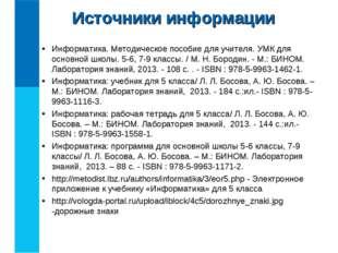 Информатика. Методическое пособие для учителя. УМК для основной школы. 5-6, 7