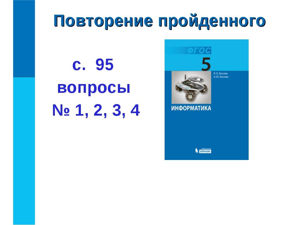 с. 95 вопросы № 1, 2, 3, 4 Повторение пройденного