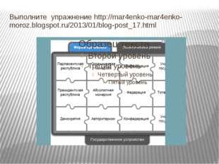 Выполните упражнение http://mar4enko-mar4enko-moroz.blogspot.ru/2013/01/blog-