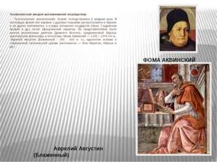 Теологическая теория возникновения государства  Теологическая (религиозн
