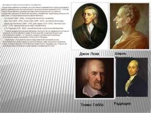 Договорная теория возникновения государства Теория общественного договораили