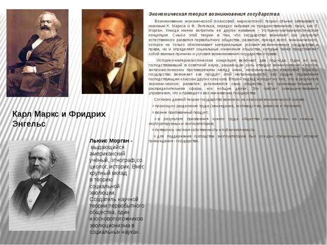 Экономическая теория возникновения государства  Возникновение экономическ...