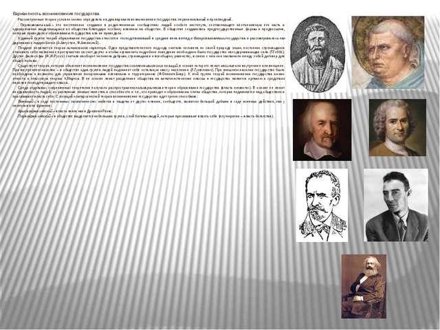 Вариантность возникновения государства  Рассмотренные теории условно можн...
