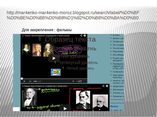 http://mar4enko-mar4enko-moroz.blogspot.ru/search/label/%D0%BF%D0%BE%D0%BB%D0...