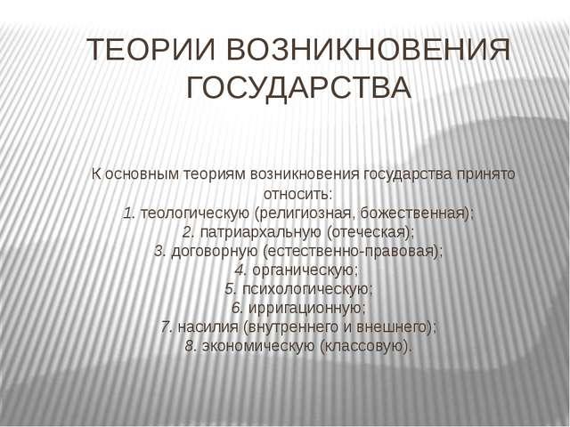 ТЕОРИИ ВОЗНИКНОВЕНИЯ ГОСУДАРСТВА  К основным теориям возникновения государст...