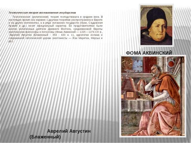 Теологическая теория возникновения государства  Теологическая (религиозн...