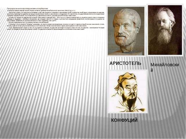 Патриархальная теория возникновения государства Основоположником патриархальн...