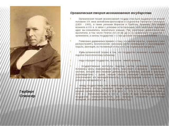 Органическая теория возникновения государства  Органическая теория возник...