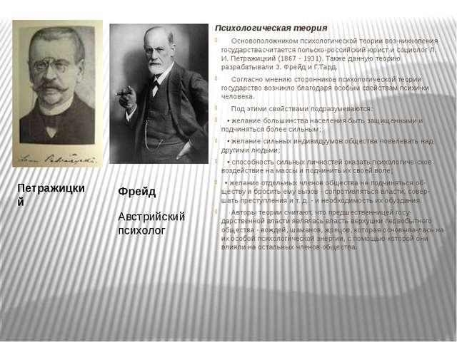 Психологическая теория  Основоположником психологической теории возникно...