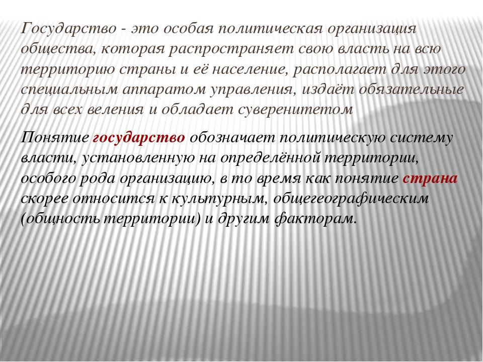 Государство - это особая политическая организация общества, которая распростр...
