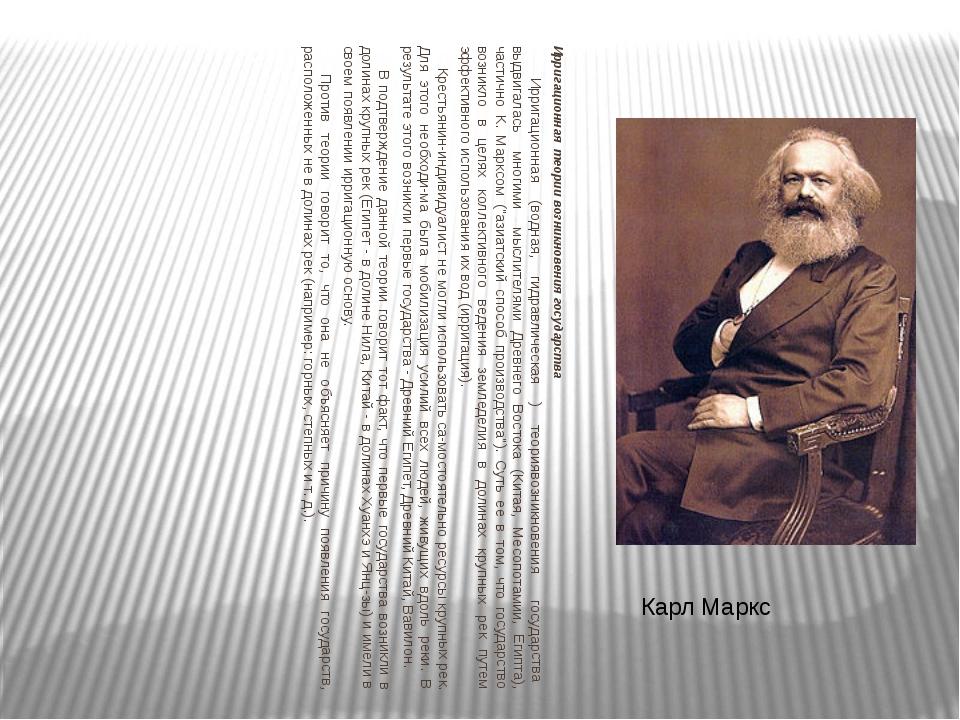 Ирригационная теории возникновения государства  Ирригационная (водная, г...