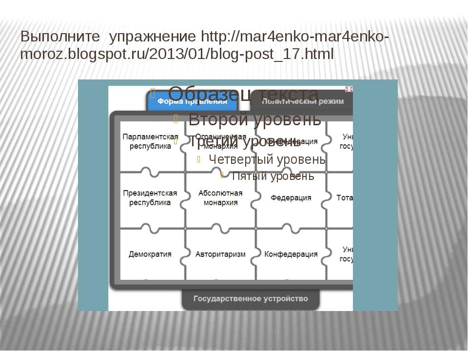 Выполните упражнение http://mar4enko-mar4enko-moroz.blogspot.ru/2013/01/blog-...