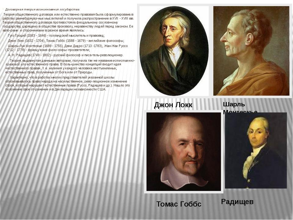 Договорная теория возникновения государства Теория общественного договораили...