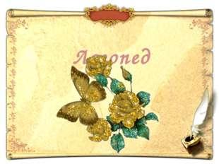 Логопед логопеду