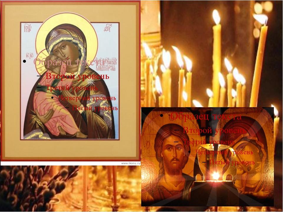 Заставка к песне Богородица