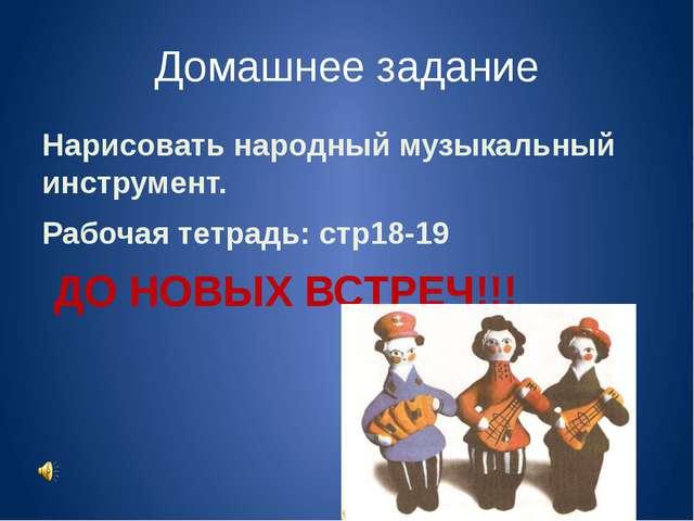 Домашнее задание Нарисовать народный музыкальный инструмент. Рабочая тетрадь:...