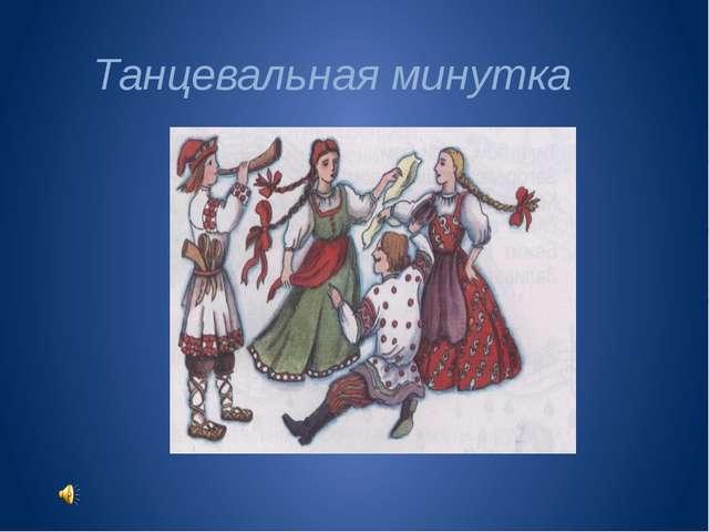 Танцевальная минутка