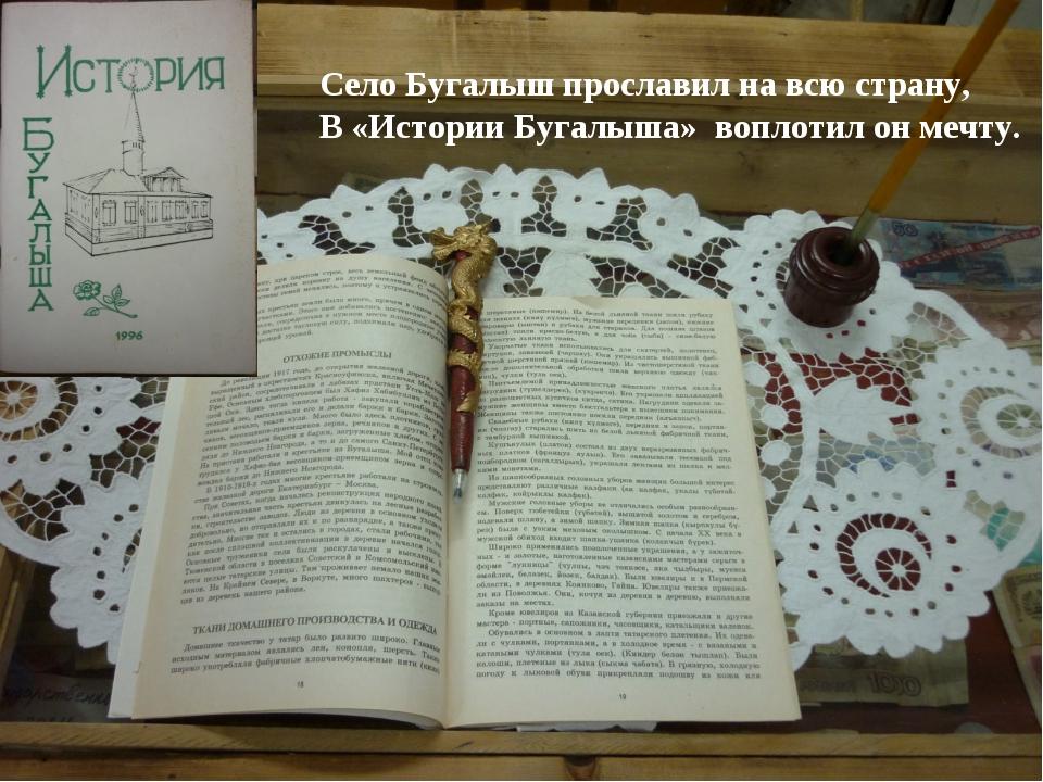 Село Бугалыш прославил на всю страну, В «Истории Бугалыша» воплотил он мечту.