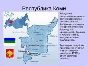 Республика Коми Республика расположена на северо-востоке Европейской части Ро