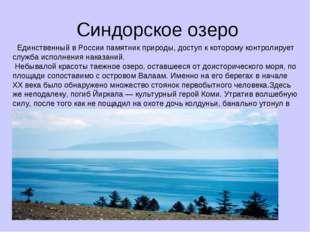 Синдорское озеро Единственный в России памятник природы, доступ к которому к