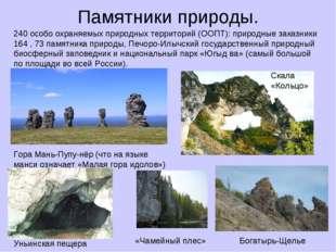Памятники природы. 240 особо охраняемых природных территорий (ООПТ): природны