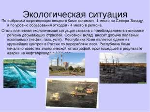 Экологическая ситуация По выбросам загрязняющих веществ Коми занимает 1 место