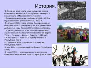 История. В Средние века земли коми входили в состав владений Новгородской рес