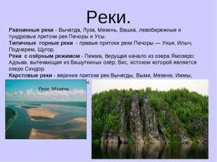Реки. Равнинные реки - Вычегда, Луза, Мезень, Вашка, левобережные и тундровые