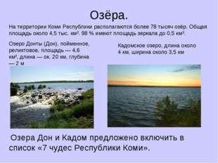 Озёра. На территории Коми Республики располагаются более 78 тысяч озёр. Общая