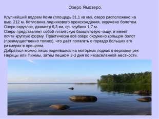Озеро Ямозеро. Крупнейший водоем Коми (площадь 31,1 кв км), озеро расположен