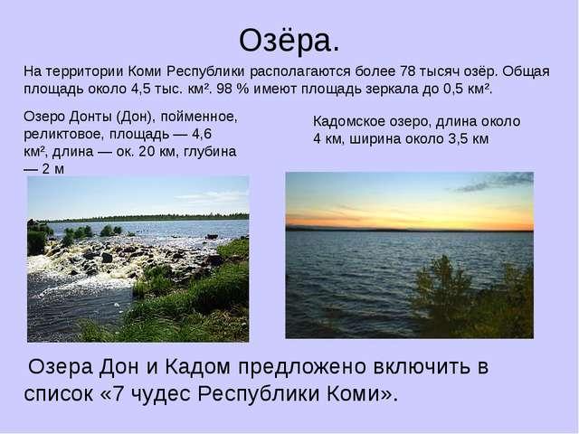 Озёра. На территории Коми Республики располагаются более 78 тысяч озёр. Общая...