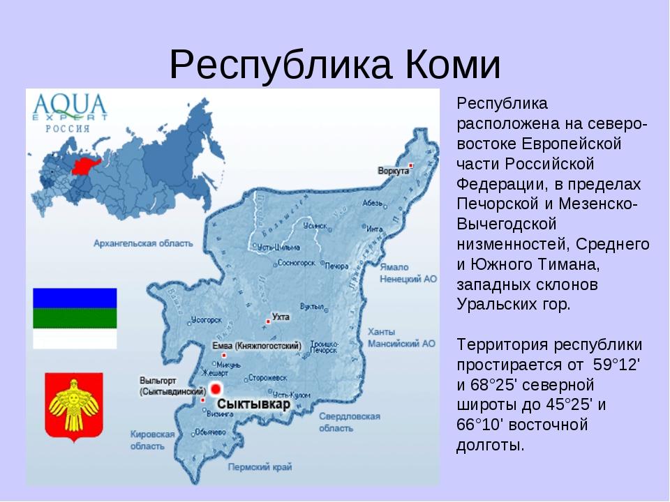 Республика Коми Республика расположена на северо-востоке Европейской части Ро...