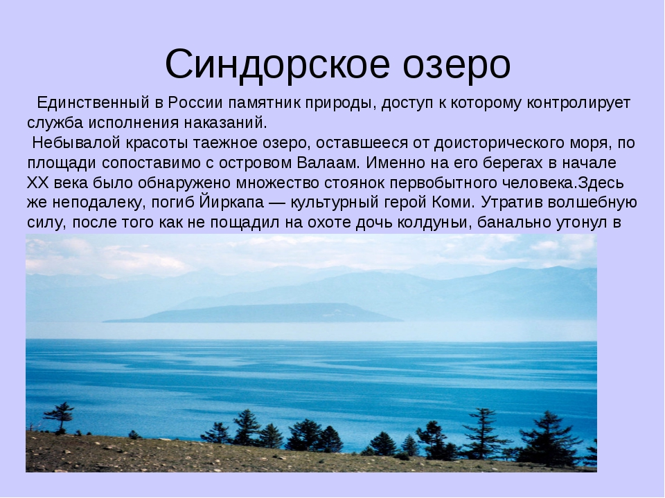Синдорское озеро Единственный в России памятник природы, доступ к которому к...