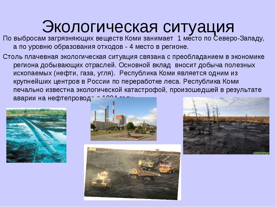 Экологическая ситуация По выбросам загрязняющих веществ Коми занимает 1 место...