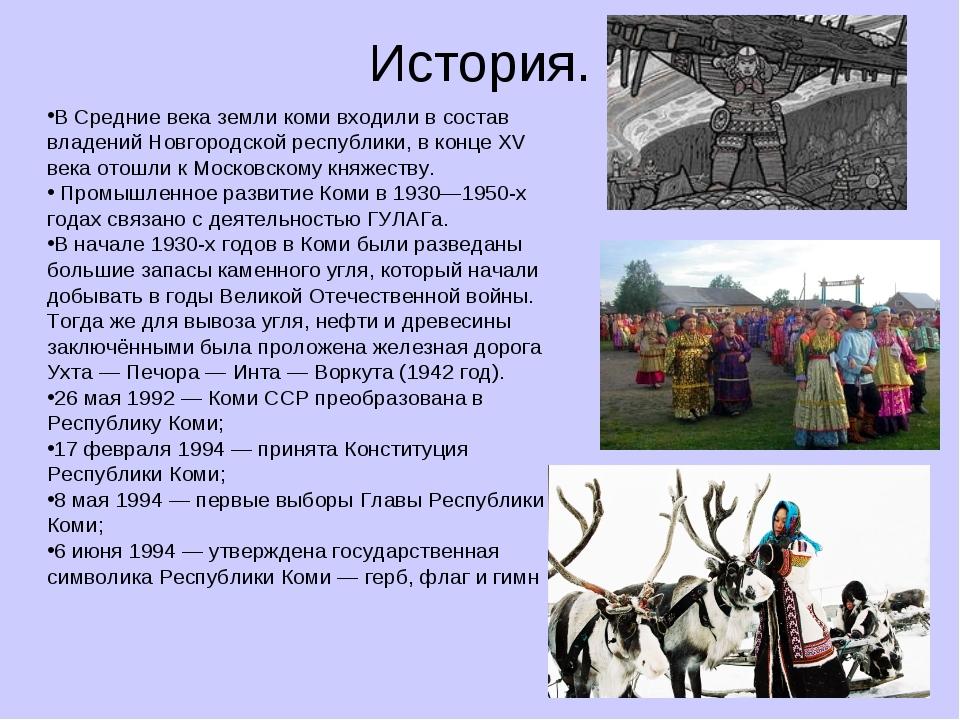 История. В Средние века земли коми входили в состав владений Новгородской рес...